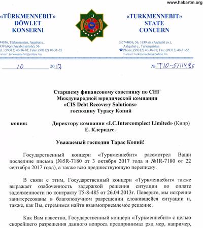 """""""В связи с временными трудностями"""". ГК """"Туркменнефть"""" 4 года не выплачивает долг в $8,5 млн"""
