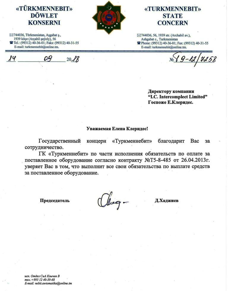 Туркменский ТЭК банкрот? Вновь о долгах госконцерна «Туркменнефть»