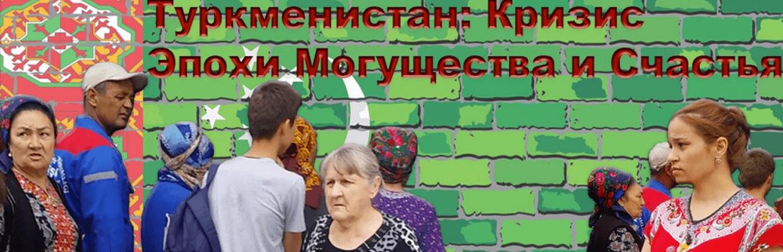 Туркменистан: Кризис Эпохи Могущества и Счастья. Фильм turkmen.news об итогах 2018 года
