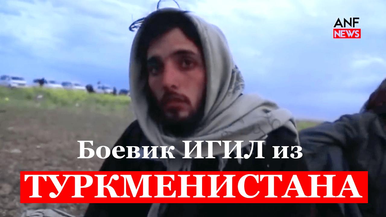 В Сирии сдались в плен сотни боевиков ИГИЛ. Среди них - гражданин Туркменистана (видео)
