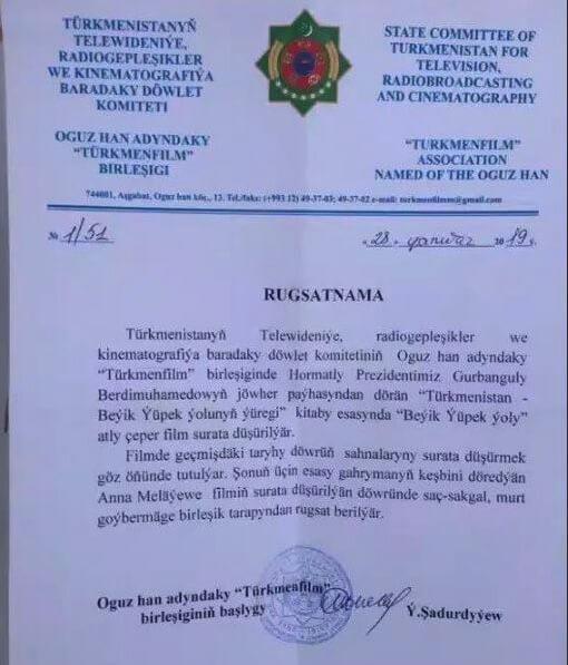 Туркменистан: Актеру кино потребовалось разрешение «Туркменфильма» отпустить бороду и усы ??♂️