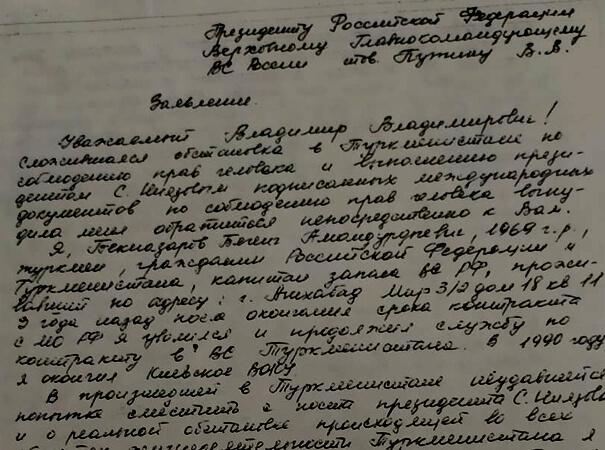 «Надежд остается всё меньше и меньше». Письмо Путину 16-летней давности от туркменского политзаключенного