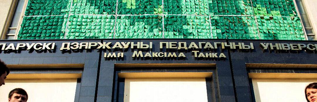 Вуз Минска на особом контроле ГУВД. Причина в туркменских студентах