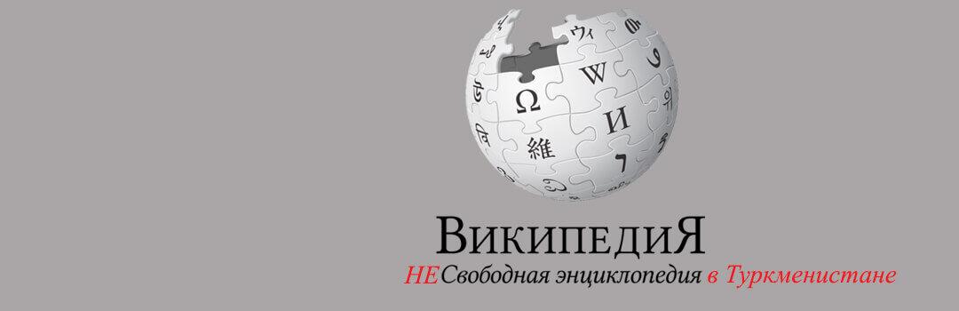 В Туркменистане заблокировали Википедию после обновления страницы о Бердымухамедове