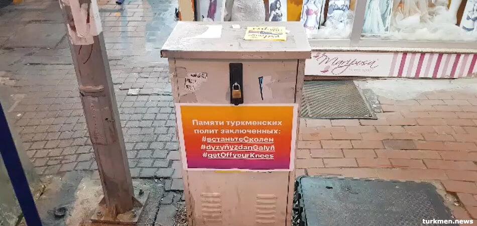 Памяти туркменских политзаключенных