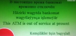 Туркменистан вступил в новую фазу экономического кризиса