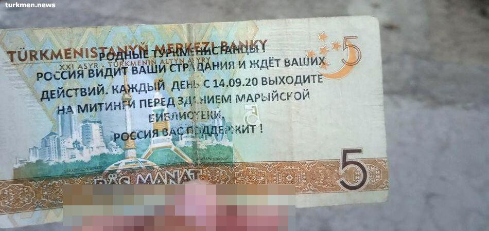 В Туркменистане раскидали купюры с надписями о «российской поддержке протеста»