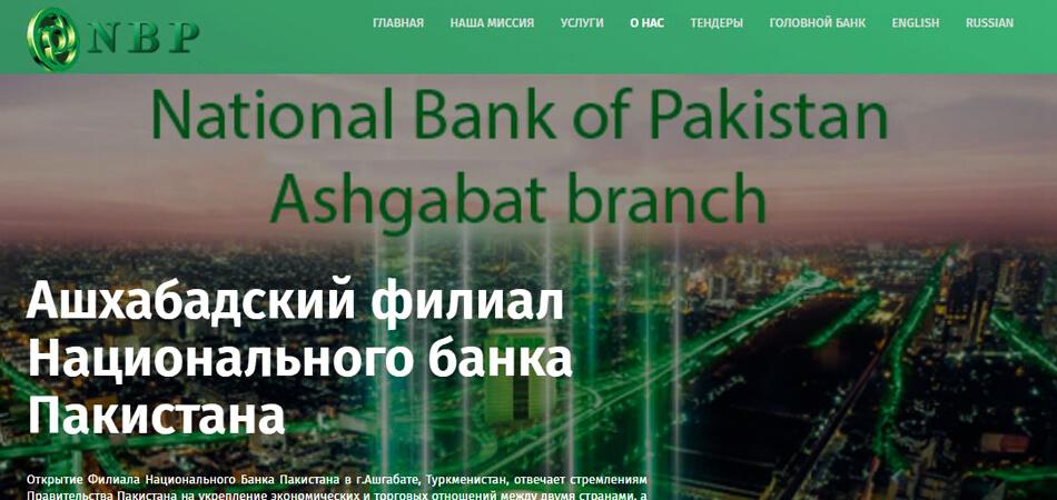 В Туркменистане закрывается отделение Национального банка Пакистана. Оно было создано в 90-е для продвижения проекта ТАПИ