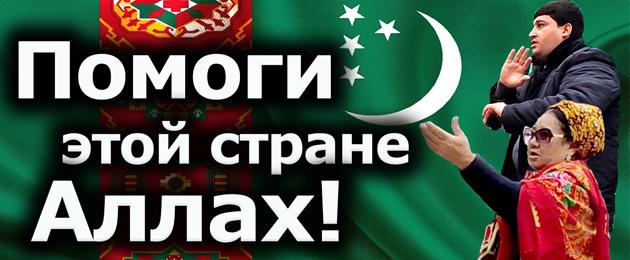Туркменистан: Помоги этой стране, Аллах! Фильм turkmen.news об итогах 2020 года