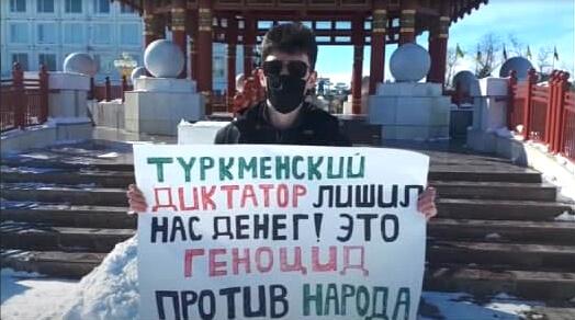 Рассмотрение дела о пикете туркменского студента в России состоится 11 марта