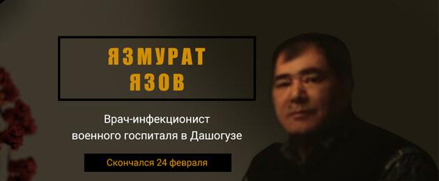 Туркменистан: Коронавирус унес жизнь еще одного врача