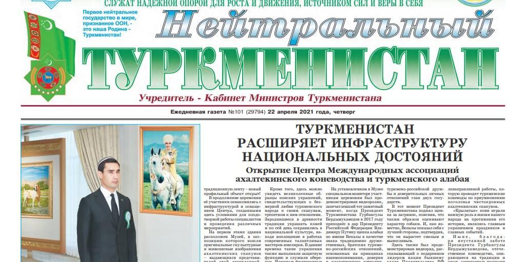Сердар Бердымухамедов сменил отца на первой полосе «Нейтрального Туркменистана»
