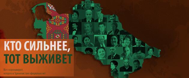 «Кто сильнее, тот выживет». Turkmen.news представляет независимый доклад о ситуации с коронавирусом в Туркменистане