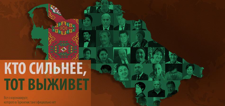 Открытое обращение представителей туркменского гражданского общества к Всемирной организации здравоохранения