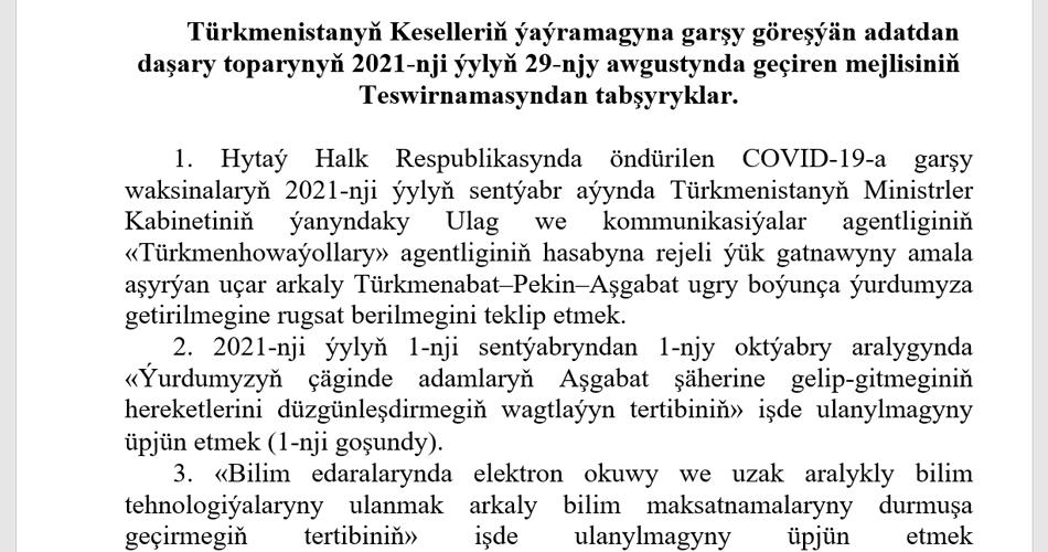 Эксклюзив: Решения комиссии по борьбе с COVID-19 в Туркменистане