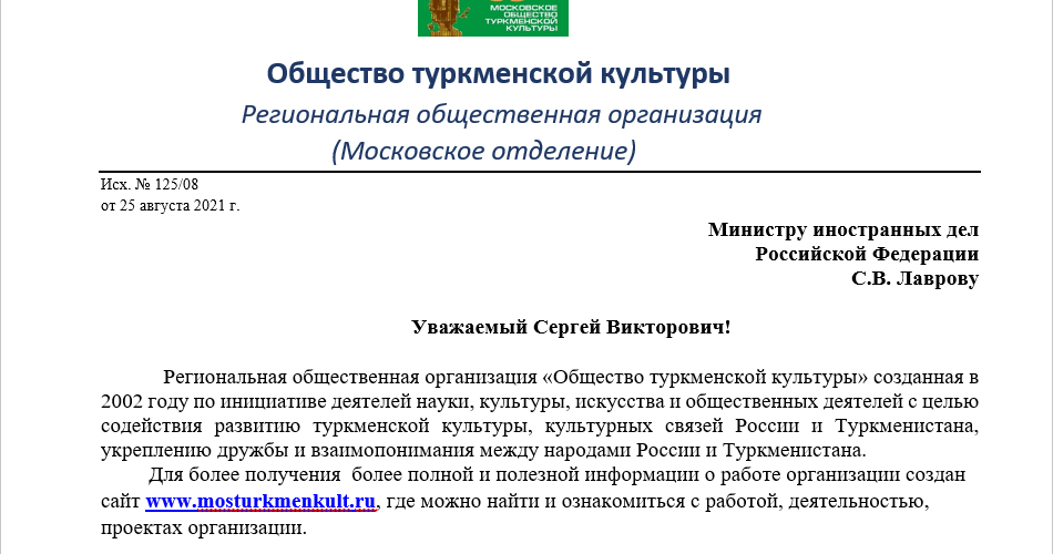 Сергея Лаврова попросили легализовать застрявших в РФ туркменских выпускников вузов