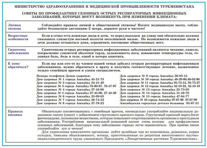 В Туркменистане неофициально объявили комендантский час