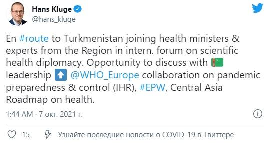 Директор Европейского бюро ВОЗ едет в Туркменистан